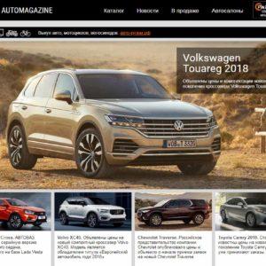 Автомобильный журнал AutoMagazine
