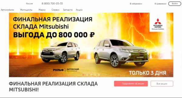 Рольф Автодиллер