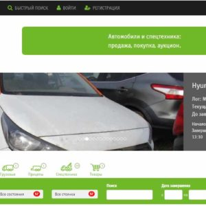 Автосале Сайт